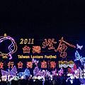 2011/02/16~28 台灣燈會