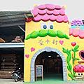 106.01.10愛木村休閒觀光工廠