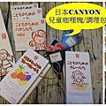 106.08.11日本CANYON兒童咖哩塊 咖哩調理包