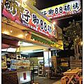 201109 台南新市 町仔腳88燒烤