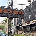 201112台南 逐鹿燒肉