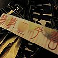 201011台南多摩義大利麵與朴君
