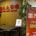 201101台南德安百貨大大茶樓_港式飲茶
