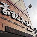 201102台南豪記臭豆腐