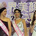 2014世界美顏小姐全球總決賽在台灣記者會