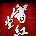20111207滿堂紅頂級麻辣鴛鴦鍋