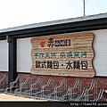 20140423赤腳精靈