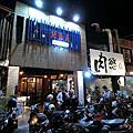 [台南中西]越后屋(西門店)