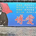 2012-1117黨慶慶祝大會暨愛心嘉年華
