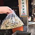 古伯豆芽菜