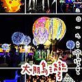 2019台灣燈會大鵬灣