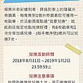 20180902台北捷運-米奇彩繪列車(期間限定)
