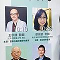 2018靈氣療法國際學術研討會