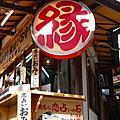 関西跨年迷妹之旅Day7-京都