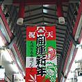 関西跨年迷妹之旅Day3-8uppers一二部、鳥貴族、初詣