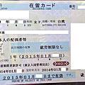 日本手續之在留資格更新
