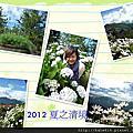 20120526-27~炎炎夏日避暑去!清境之旅