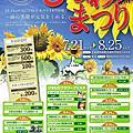 20120804-08  北海道之夏