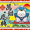 萬貓的祭典(日文版)