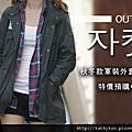 2011/9月份-外套類預購
