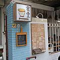 日日村A Day 雜貨咖啡