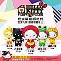 Hello Kitty麥麥幫童話派對