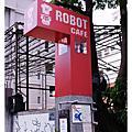 081019_台中_Robot Station_鐵皮駅_機器人餐廳