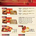 中秋節 Chinese Moon Festival
