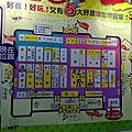 20070707_世貿玩具展
