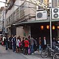 20080119_三味食堂