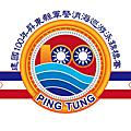 屏東縣100年軍警消海巡游泳比賽文宣