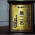 初教盃籃球賽獎盃