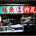 東海炒鱔魚花枝