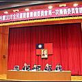 101年全民運動會第一次籌備委員會