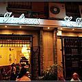 2012西葡之旅Day7~Los Italionas冰淇淋