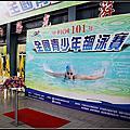 軍警消海巡、企業勞工、青少年游泳錦標賽、水上救生比賽