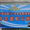 101年全民運動會Day0~隊本部&總領隊會議