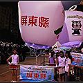 101年全民運動會Day1~開幕典禮