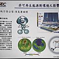 元晶太陽能股份有限公司屏東縣綠能教育活動(林邊場)