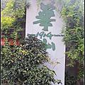 台北市~華山1914文化創意產業園區