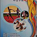 103年屏東縣體育政策說明會