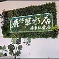 屏東市~鹿仔草冰店:屏東仁愛店