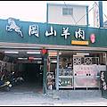 屏東縣新園鄉~蔡家岡山羊肉
