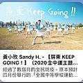 2020全中運主題曲~屏東 KEEP GOING!發表記者會
