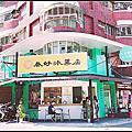 屏東市~春好冰菓店