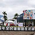 109年全民運動會屏東縣代表隊Day1~展售活動特色攤位&開幕典禮