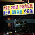 台東市站前滷肉飯