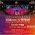 英國BBC交響樂團高雄戶外演出