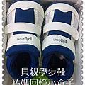 20110212(1Y8D)貝親學步鞋