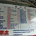 200909花東